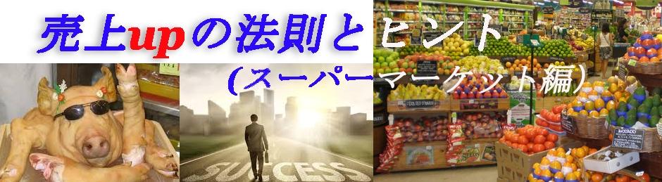 売上upの法則とヒント(スーパーマーケット編)
